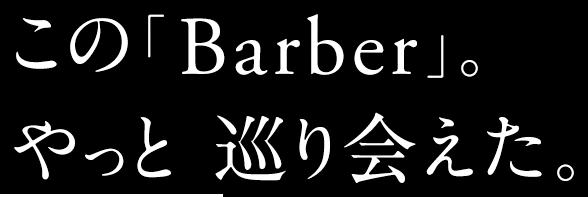 この「Barber」。やっと巡り合えた。