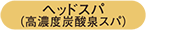 ヘッドスパ(高濃度炭酸泉スパ)